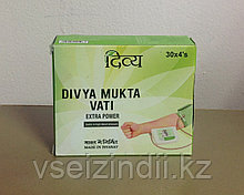 Дивья Мукта Вати, Патанджали  / Divya Mukta Vati, Patanjali 120 табл., высокое кровяное давление, гипертония