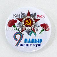 Значок 9 мамыр 1941-1945 d=44 мм