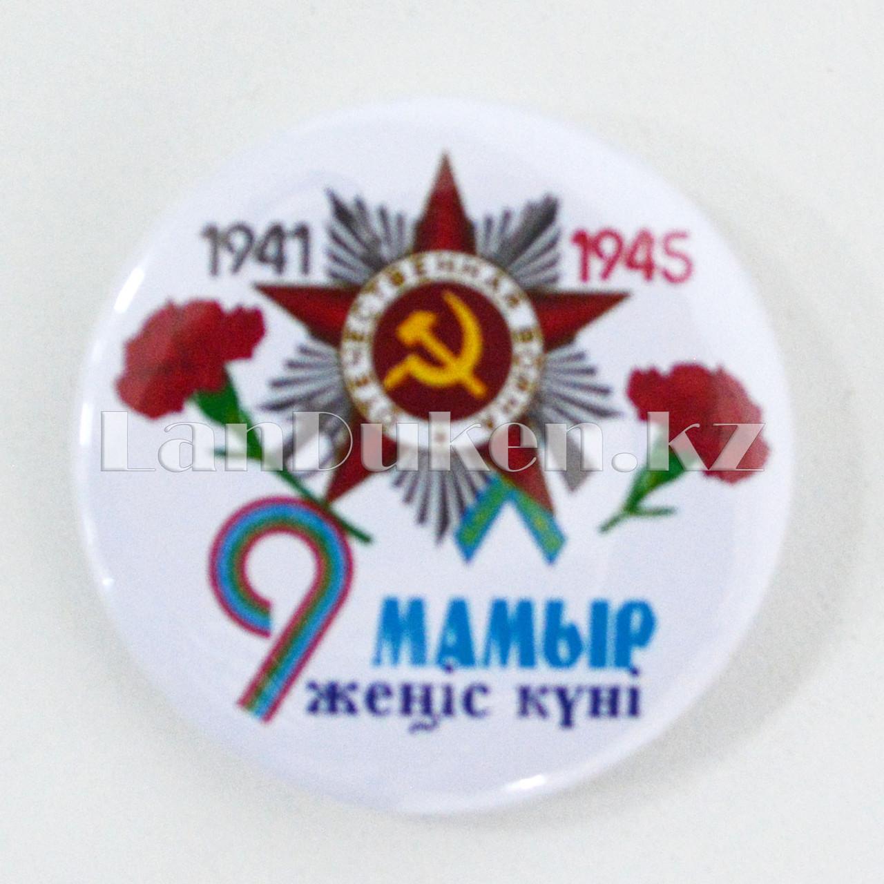 Значок 9 мамыр 1941-1945 d=44 мм - фото 1