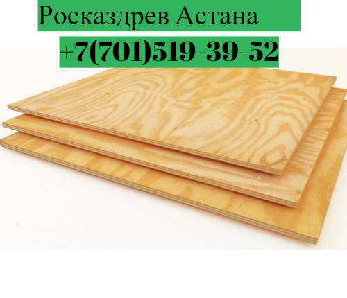 Росказдрев Астана +7(701) 519-39-52