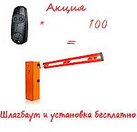 Шлагбаум GARD4000 во двор бесплатно!