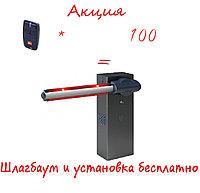 Шлагбаум BFT MOOVI60 во двор бесплатно!