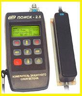 ПОИСК-2.5 - Измеритель защитного слоя бетона