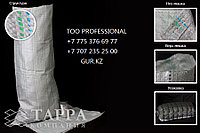 Мешок полипропиленовые белый 50кг 55х105 см 55 грамм