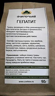 Фиточай Гепатит,90гр