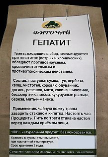 Фиточай Гепатит, 180гр