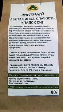 Фиточай Авитаминоз, 90гр