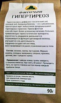 Фиточай Гипертиреоз, 90гр