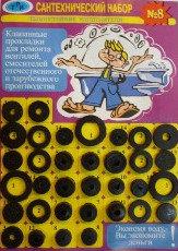 """Рем комплект для смесителя """"Сантехнабор 8"""""""