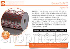 Материал Тилит Супер ТП толщ.5 шир.1,2 дл.15