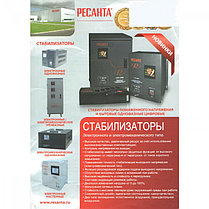 Стабилизатор напряжения Ресанта АСН 1000/1Ц Настенный, фото 3
