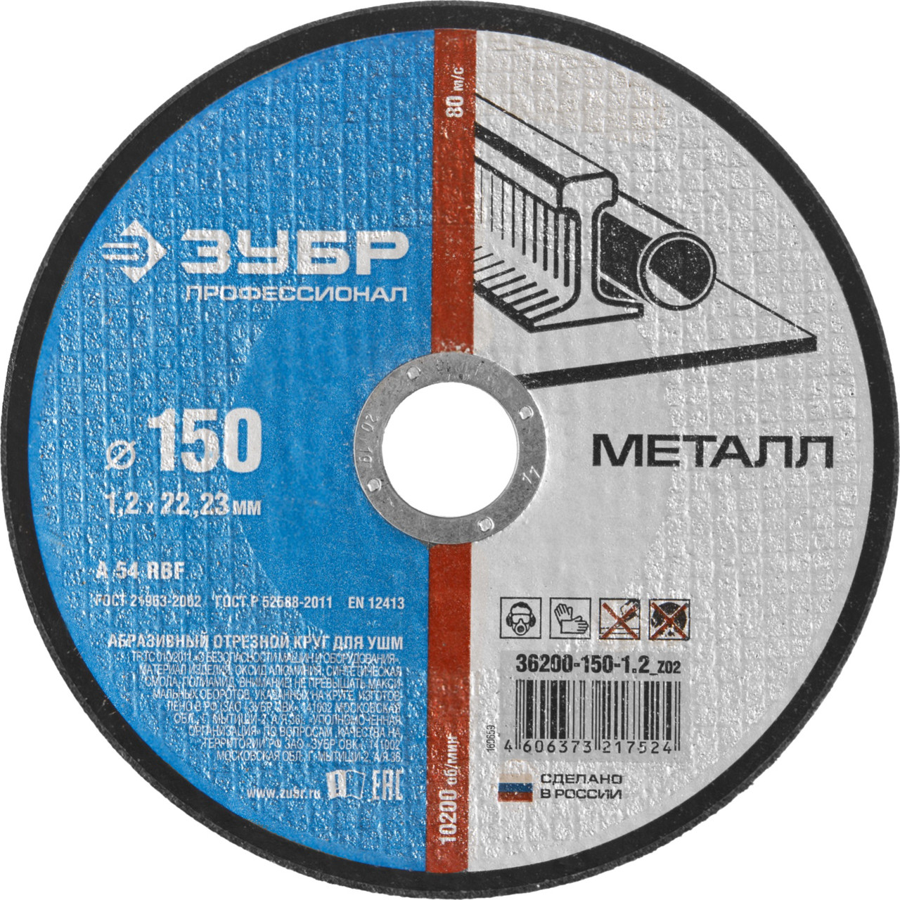 (36200-150-1.2) Круг отрезной абразивный ЗУБР по металлу, для УШМ, 150х1,2х22,2мм