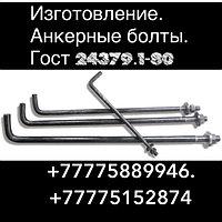 Анкерные болты в Алматы.Свое производство.Бес посредников