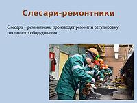 Курс Слесарь-ремонтник по ремонту оборудования
