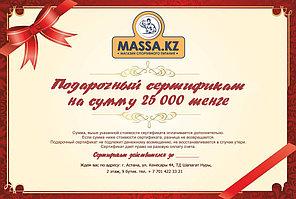 Подарочный сертификат на сумму 25000тг