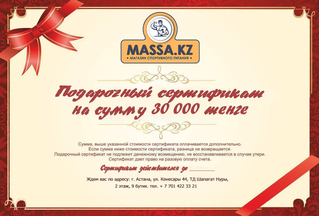 Подарочный сертификат на сумму 30000тг