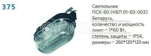 Светильник ПСХ-60 1х60Вт E27 IP53 (аналог НБП 01-60-001) Витебск