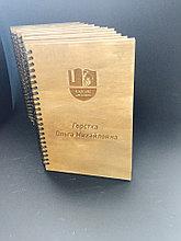 Блокнот деревянный с логотипом