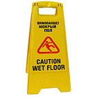 Мокрый пол Caution wet floor, фото 2