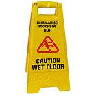 Мокрый пол Caution wet floor, фото 2