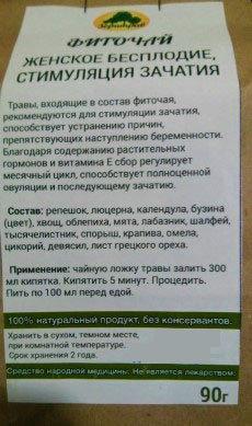Фиточай Женское бесплодие, стимуляция зачатия, 90 г