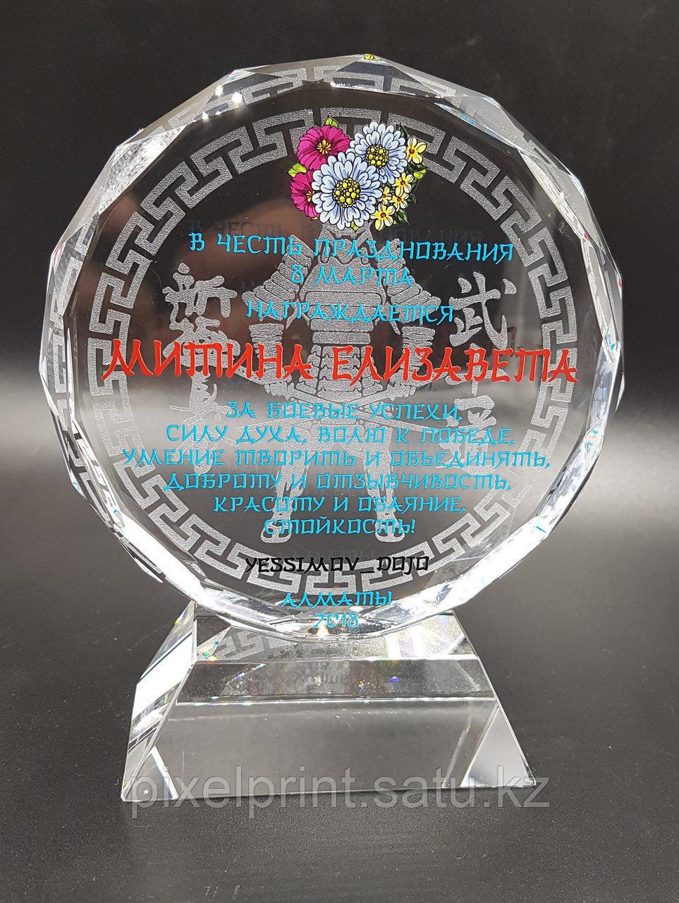 Награда из стекла с цветной печатью и гравировкой