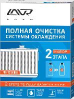 Полная очистка системы охлаждения в два этапа, набор 310 мл/310 мл