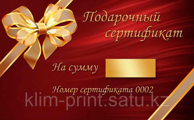 Печать подарочных сертификатов а5 формат,дизайн