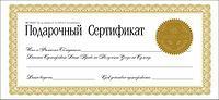 Печать подарочных сертификатов а5 формат