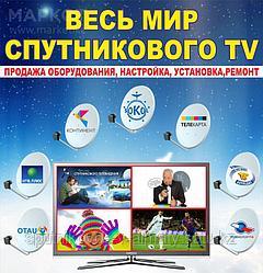 Настройка спутникового телевидения