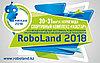 30-31 марта 2018 г. в г. Караганда состоится IV Международный фестиваль робототехники, программирования и инновационных технологий «RoboLand 2018»