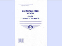 Книга регистрации складского учета, 50л.