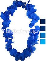 Гавайские бусы Леи из цветов синих оттенков (диаметр по окружности 44 - 50 см)