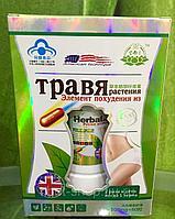 Травя Билайм Блокирование калории Herbal B-Late