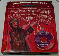 Магия фокусов с Аммаяком Акопяном, набор №2, фото 1