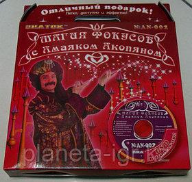 Магия фокусов с Аммаяком Акопяном, набор №2