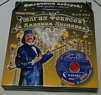 «Магия фокусов» с Аммаяком Акопяном, набор №4, фото 1
