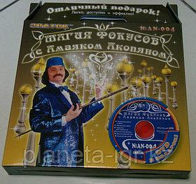 «Магия фокусов» с Аммаяком Акопяном, набор №4