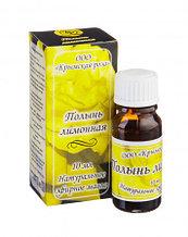 Полынь лимонная, эфирное масло, 10 мл