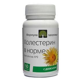 ФитоАктив №9, Холестерин в норме, 60 капсул