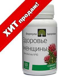ФитоАктив №10, Здоровье женщины, 60 капсул