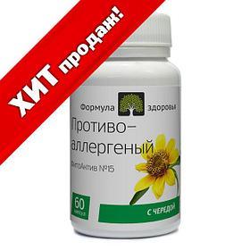 ФитоАктив №15, Противоаллергенный, 60 капсул