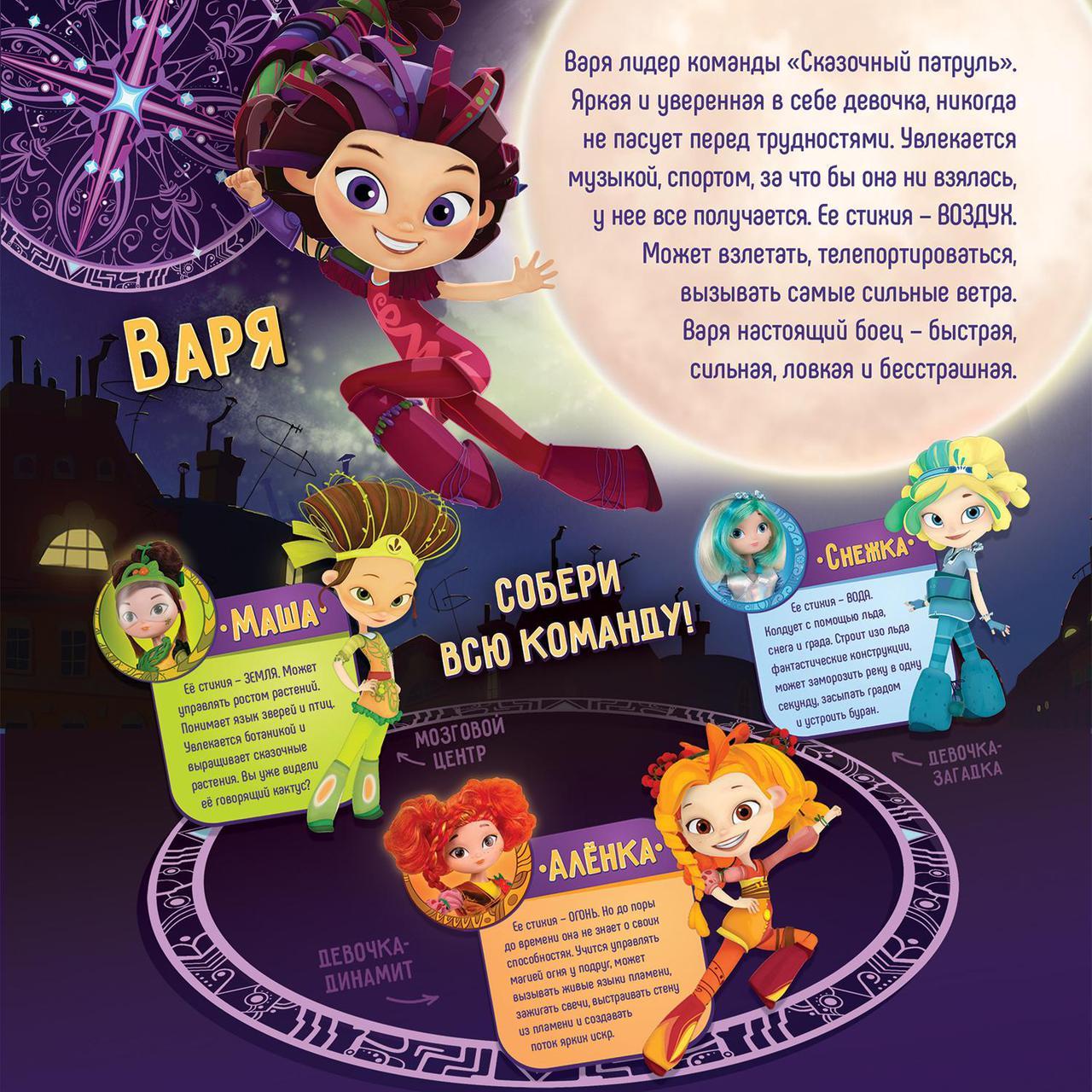 Кукла из серии Magic МАША (Сказочный патруль, Россия) - фото 3