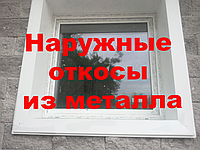 Наружные металлические откосы, оконные обрамления, фото 1