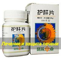 Таблетки Hugan (Ху Ган) - для лечения печени (100 таблеток)
