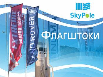 Уличные алюминиевые флагштоки SkyPole