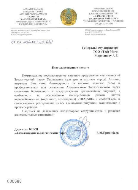 ЗООПАРК Алматы 2