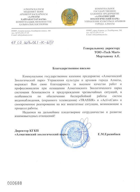 ЗООПАРК Алматы