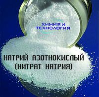 Нитрат натрия (натрий азотнокислый, натриевая селитра)