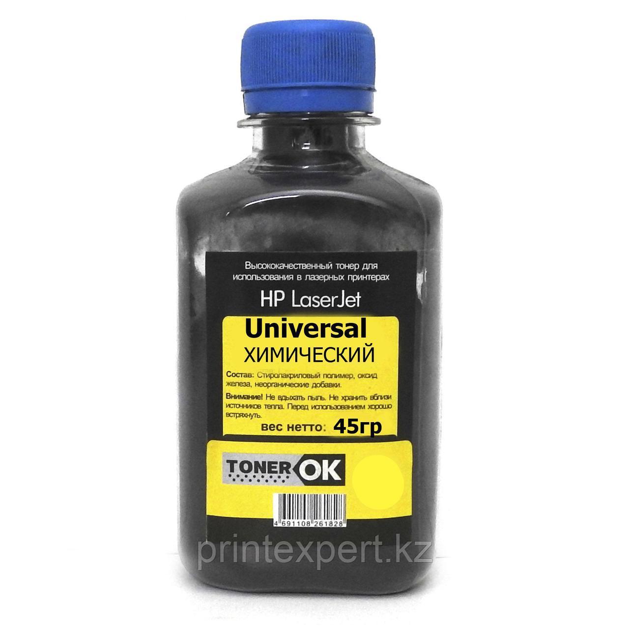 Тонер Toner OK для HP CLJ Universal ХИМИЧЕСКИЙ Yellow (45гр)